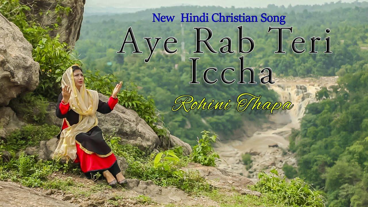 Aye Rab Teri Iccha|Rohini Thapa|New Hindi Christian Song|Official Music Video|Latest Worship Song|