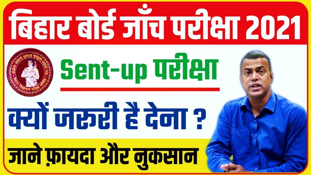 Bihar Board Sent up Exam 2021 क्यों जरुरी है देना? | bihar board 2020 sent up | exam test exam 2020