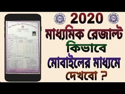 How to check madhyamik results online 2020 in mobile | WB Madhyamik result 2020 | Madhyamik result