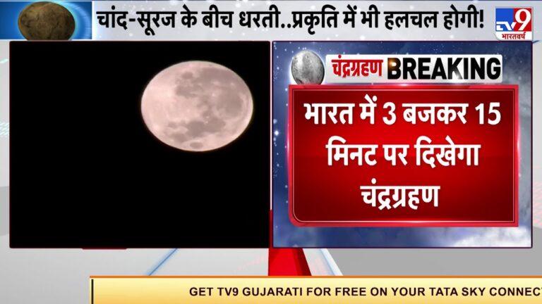 India में 3 बजकर 15 मिनट पर दिखेगा Chandra Grahan | Blood Moon | Supermoon | Lunar Eclipse |