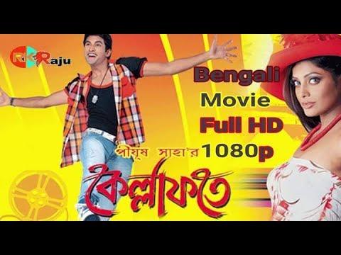 Kellafate Full Bangla Movie । Kolkata Bangla Movies 1080p HD