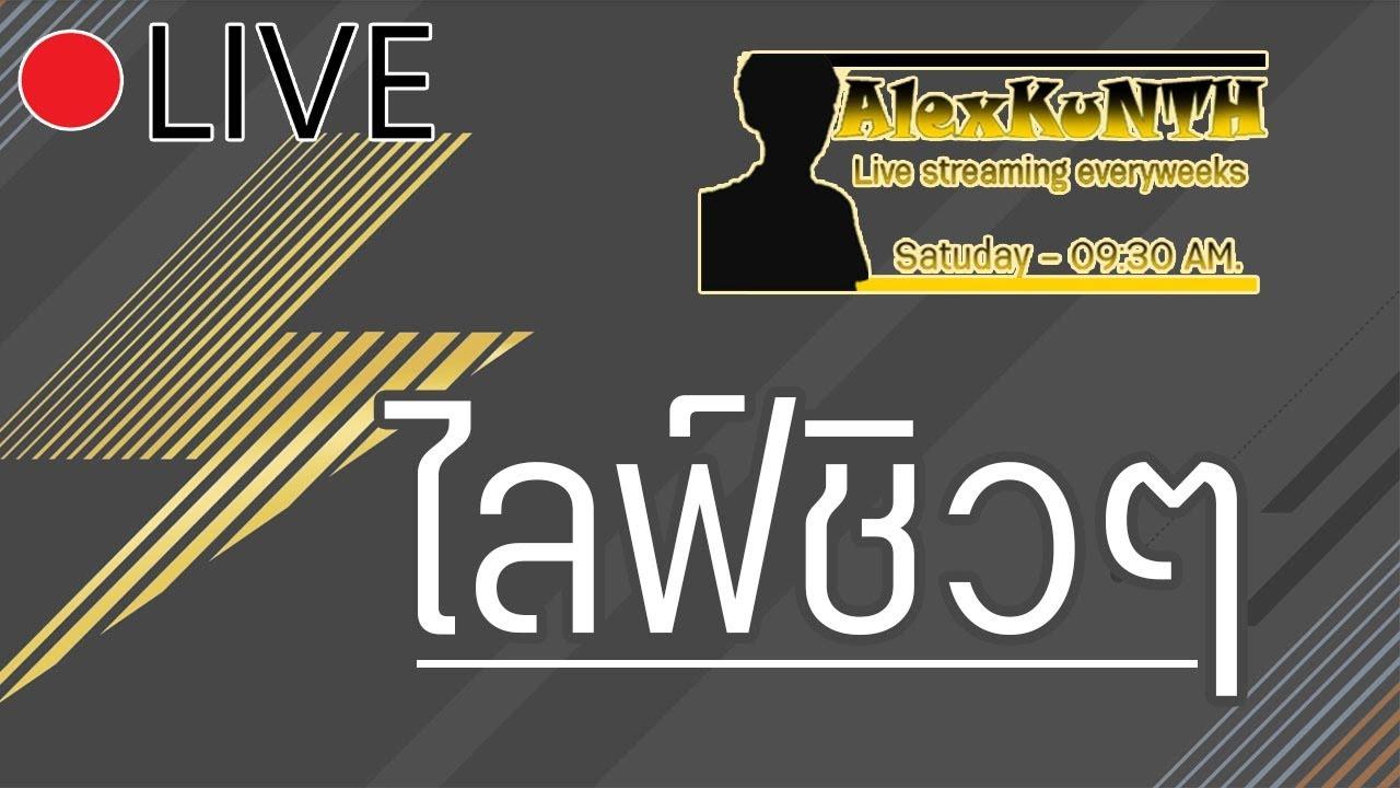 [Live] Talk with me # 17 - ทำอาณาจักรใน Minecraft 1.17 แบบชิวๆ