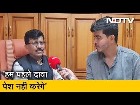 Maharashtra News: Shiv Sena ने कहा- BJP के पास नंबर है, तो Governor के पास जाए