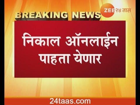 Maharashtra SSC Board Results To Declared Tomorrow
