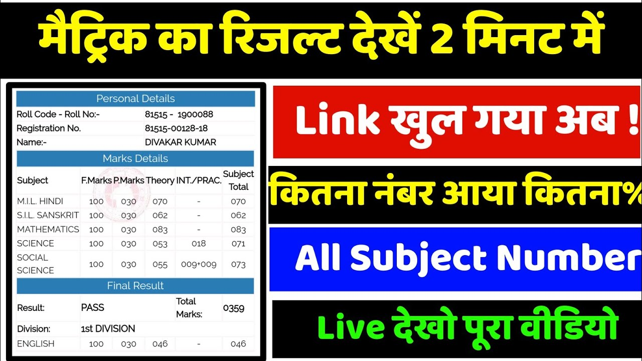 Matric result chek ||लिंक open मैट्रिक रिजल्ट 2019||Bihar bord result 2019||#Biharbordmatricresult