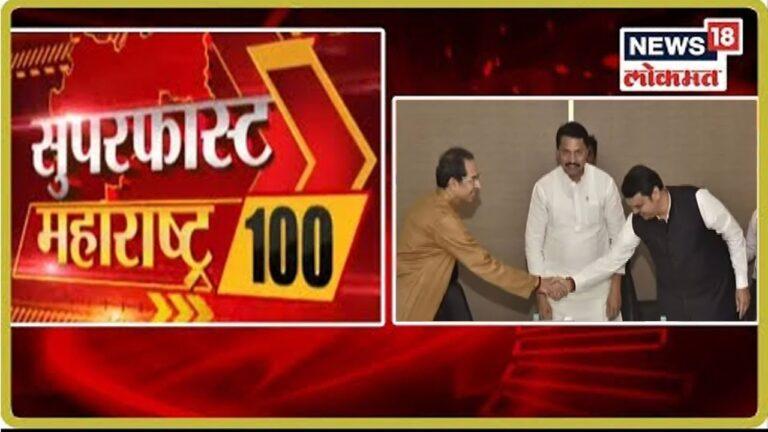 Morning Top Headlines   Marathi News   Speed News