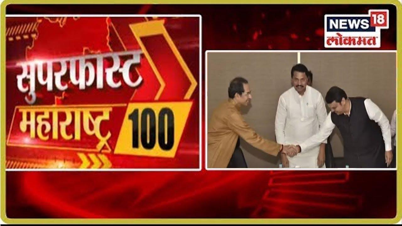 Morning Top Headlines | Marathi News | Speed News