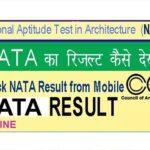 NATA Result 2019 || Check NATA Result from Mobile  || मोबाइल से NATA रिजल्ट कैसे चेक करें