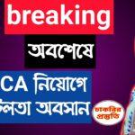 🔥Ntrca latest news।ntrca update news 2020।ntrca update news সর্বশেষ কি।ntrca update news today।ntrc