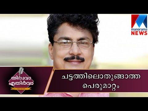 P.K Sasi firing police | Manorama News