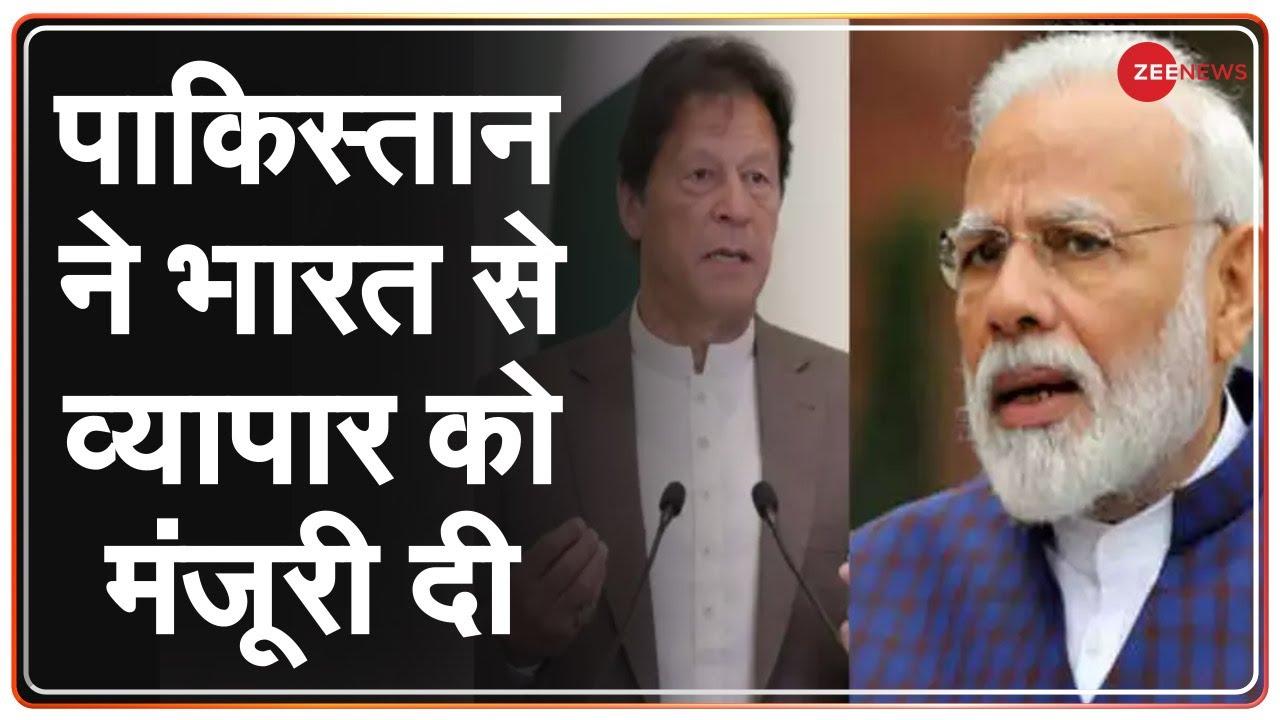 Pakistan की Private कंपनियों को चीनी आयात की इजाज़त | Latest Hindi News | Zee News