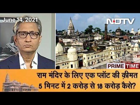 Prime Time With Ravish Kumar: 18 करोड़ का विवाद बड़ा या 4000 करोड़ का कथित घोटाला