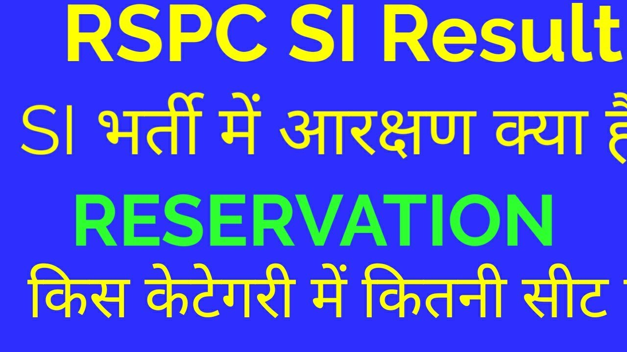 RPSC SI result me reservation आरक्षण कैसे लागू होगा । SI POLICE EXAM । RPSC SI RESULT