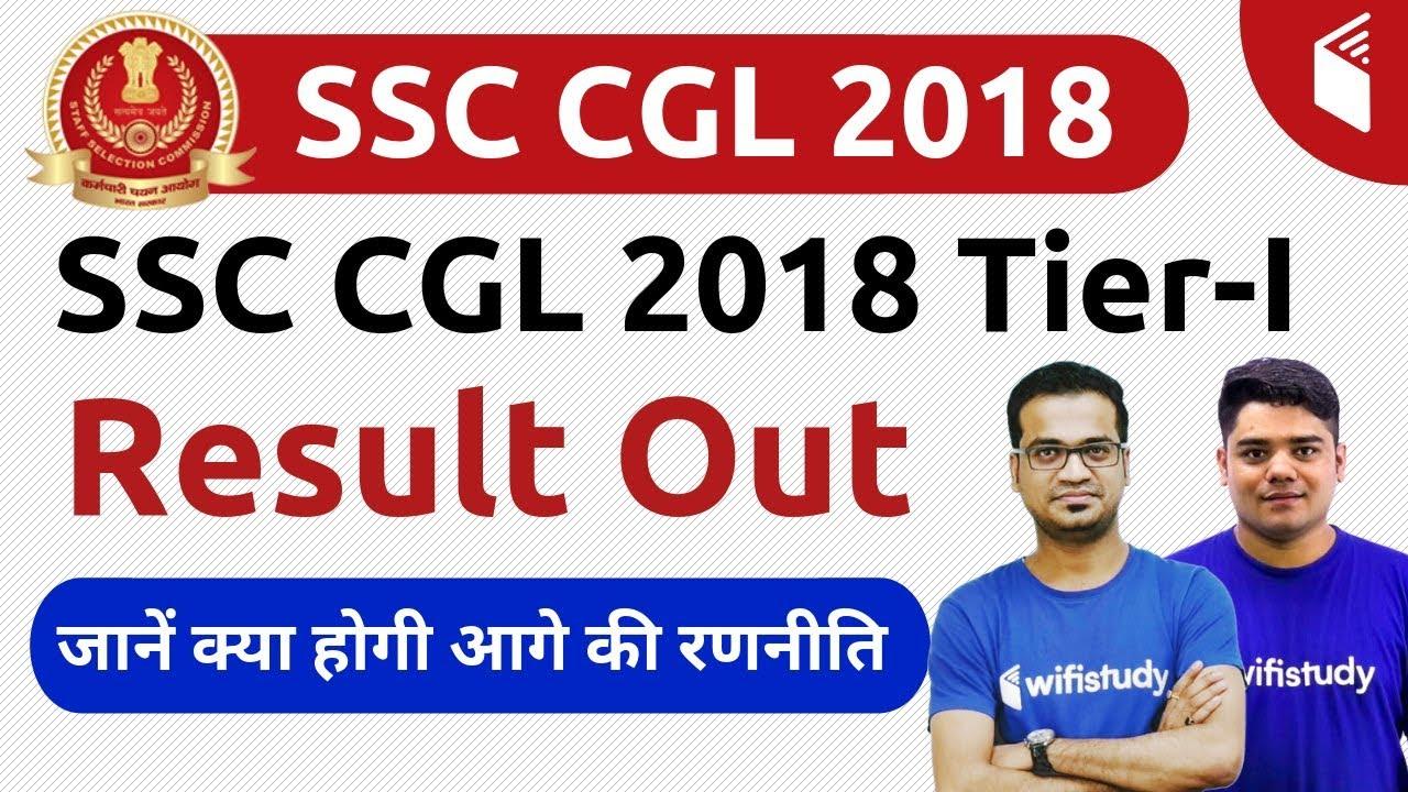 SSC CGL 2018 (Tier-I) Result & Cut Off Out | जानें क्या होगी आगे की रणनीति