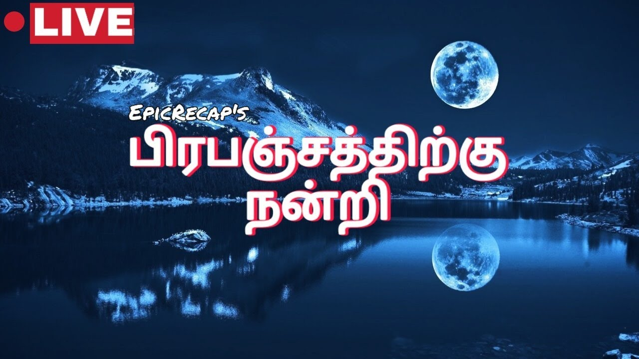 Thankful Day - Daily thanking ritual before sleep in Tamil | Epicrecap
