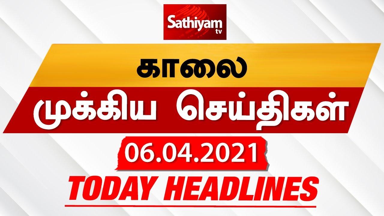 Today Headlines | 06 Apr 2021| Headlines News Tamil |Morning Headlines | தலைப்புச் செய்திகள் | Tamil