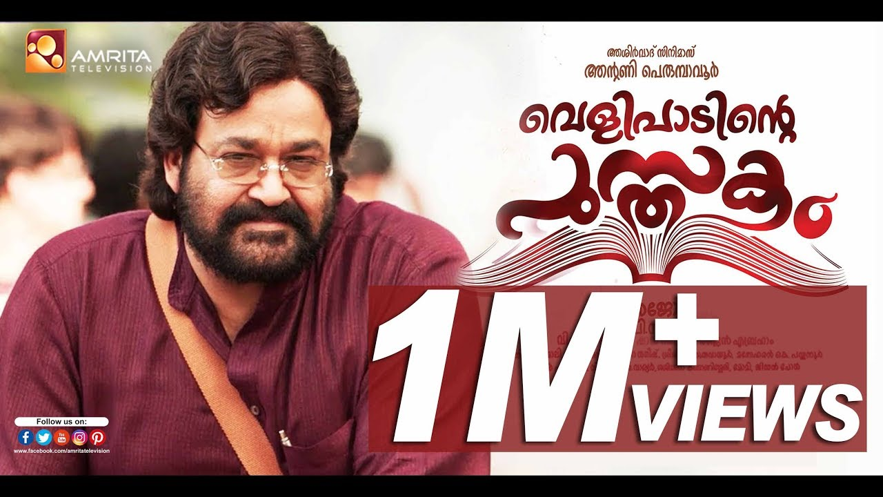 Velipadinte Pusthakam Full Movie   വെളിപാടിന്റ്റെ പുസ്തകം   Amrita Online Movies  Amrita TV