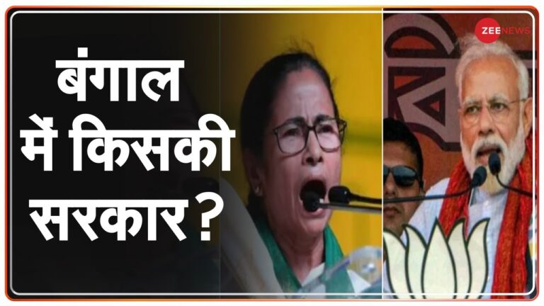 West Bengal Assembly Election Result: अबकी बार किसकी सरकार ?   Latest News   Hindi News