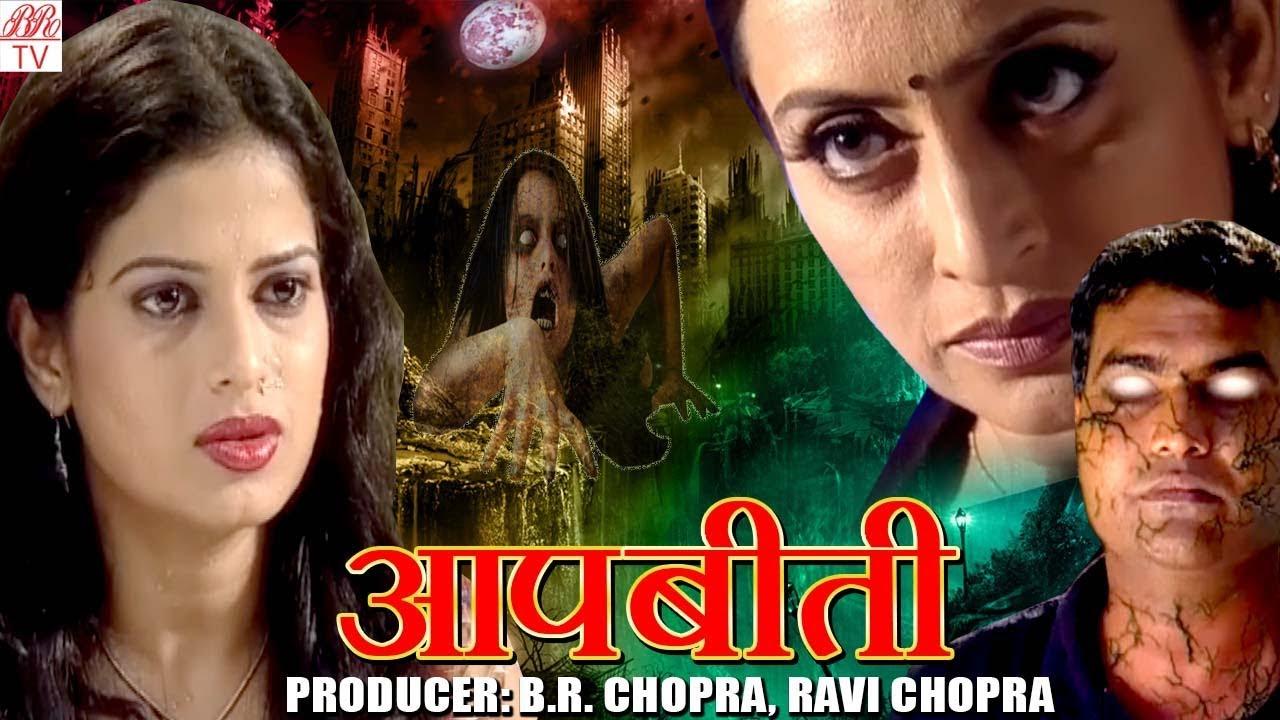 AapBeeti-Hindi Hd Horror Serial ||  BR Chopra Superhit Hindi TV Serial || Epi- 21 ||