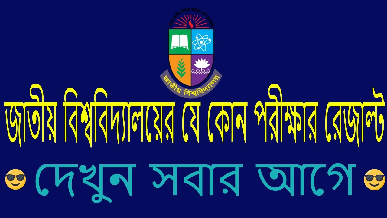How To See NU Result 2020   Degree Honours Masters result   National University Result 2020  