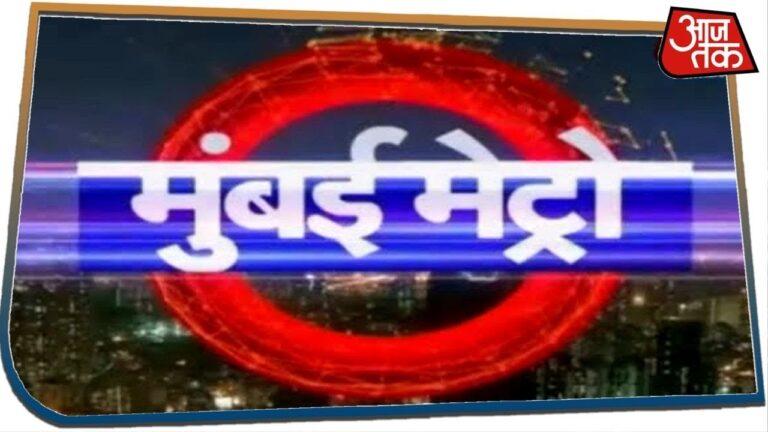 Maharashtra नहीं लागू करेगा CAA-NRC ! देखिए Mumbai Metro