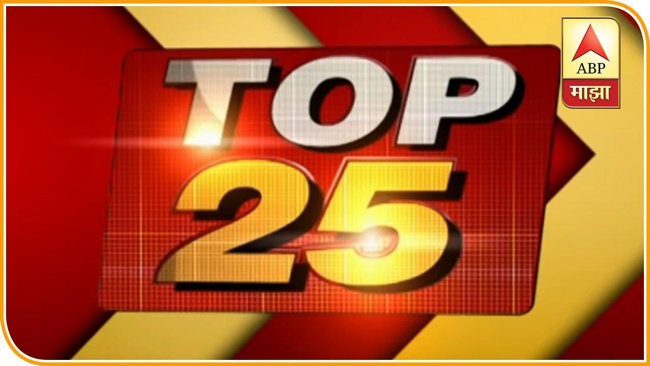 TOP 25 | टॉप 25 न्यूज बुलेटिन | 31 डिसेंबर 2019 | ABP Majha