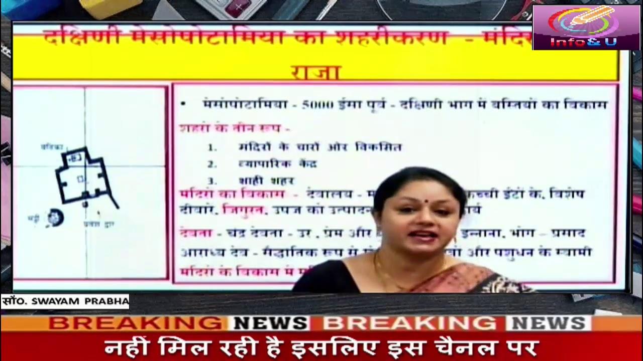 UP Board 11th history e-Learning Uttar Pradesh Madhyamik Shiksha Vibhag Classes